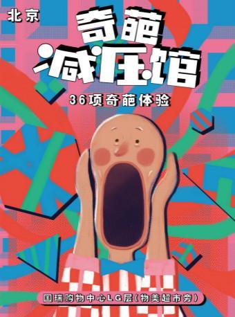 teamLab_20201230_夜管家_【北京】【恢复营业】奇葩减压馆 36项奇葩体验