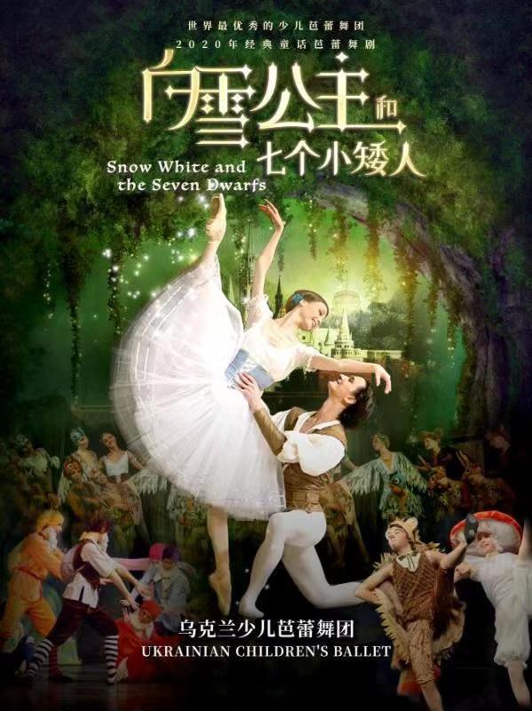 童话芭蕾舞剧《白雪公主和七个小矮人》