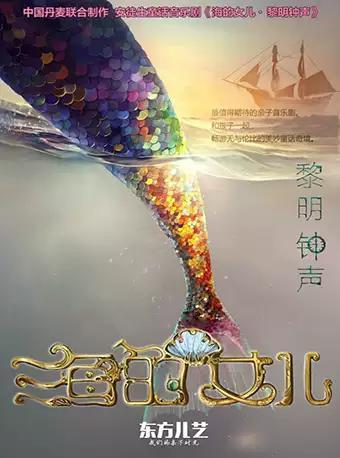 丹麦精品童话音乐剧《海的女儿·黎明钟声》