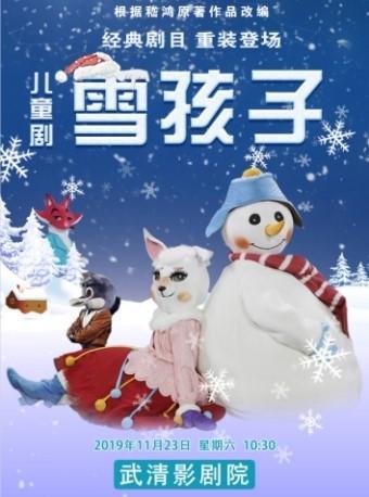 天津 儿童剧《雪孩子》