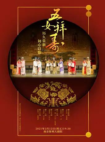 利华东名家名剧 越剧《五女拜寿》