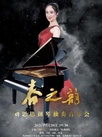 刘思思钢琴独奏音乐会