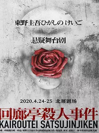 话剧《回廊亭杀人事件》东野圭吾悬疑舞台剧