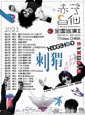 刺猬乐队《赤子白仙》2021巡演 沈阳站