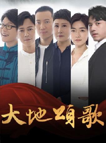 湖南省演艺集团《大地颂歌》
