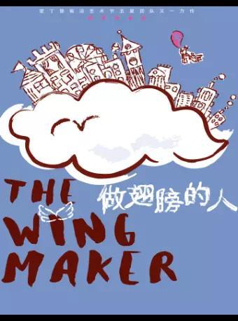 手提箱工作坊系列——《做翅膀的人》