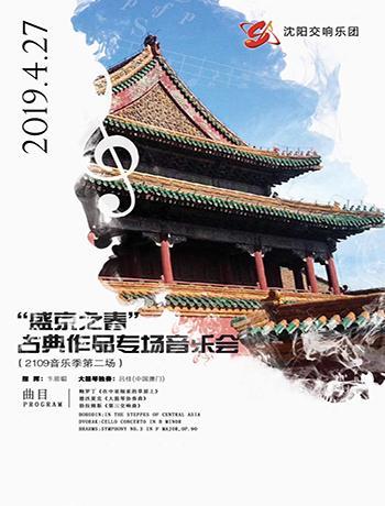 盛京之春 古典作品专场音乐会