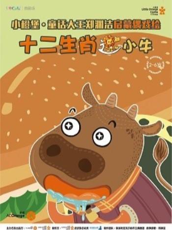 《十二生肖之小牛》---重庆站