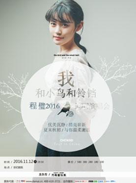"""【万有音乐系】""""我和小鸟和铃铛""""程璧2016巡回演唱会—北京站"""