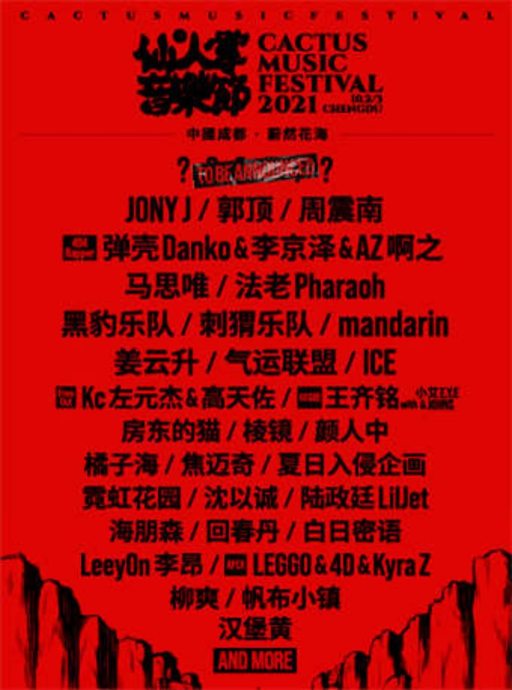 2021仙人掌音乐节-成都站
