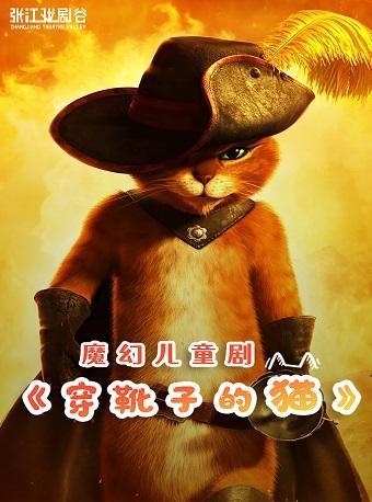 经典魔幻悬疑童话剧《穿靴子的猫》