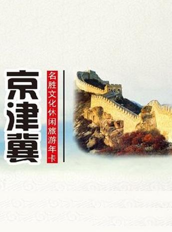 2018年津京冀旅游卡