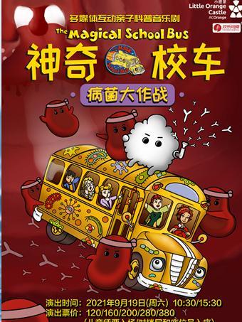 《神奇校车•病菌大作战》