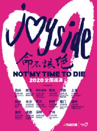 Joyside2020巡演 广州站