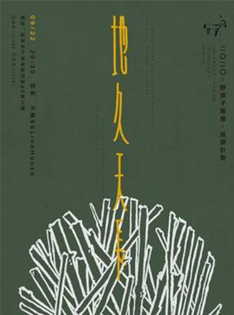 野孩子乐队2020巡游计划 杭州站