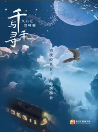 《千与千寻》宫崎骏动音乐作品演奏会