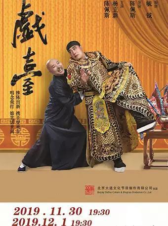话剧《戏台》杨立新陈佩斯主演