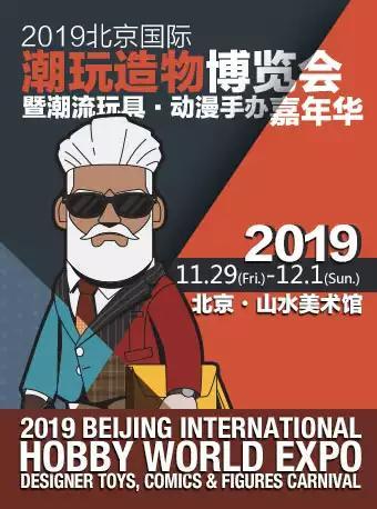 北京国际潮玩造物博览会