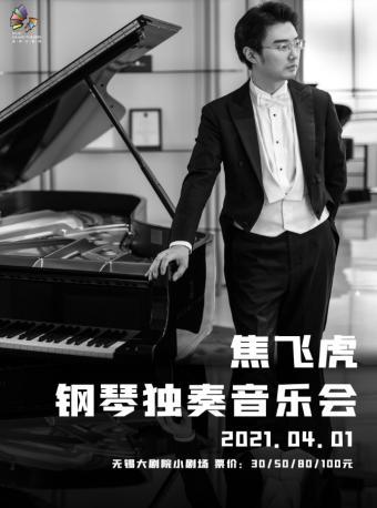 《焦飞虎钢琴独奏音乐会》