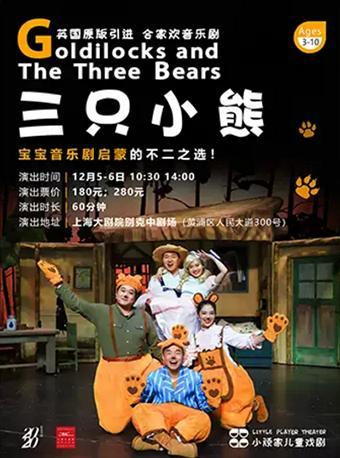 儿童音乐剧《三只小熊》(120520)