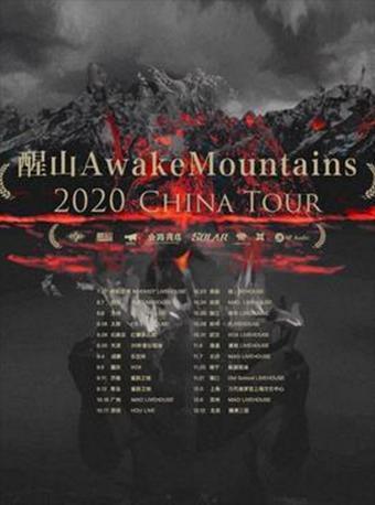 【长沙站】「醒山」2020巡演