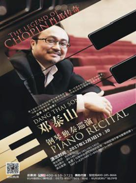 【万有音乐系】肖邦传奇-邓泰山钢琴独奏音乐会·杭州站