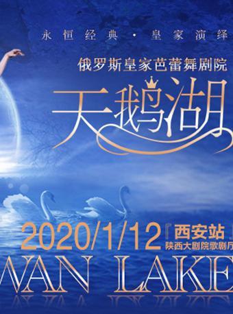 皇家芭蕾舞剧《天鹅湖》