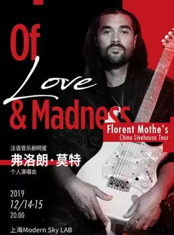 弗洛朗·莫特上海演唱会