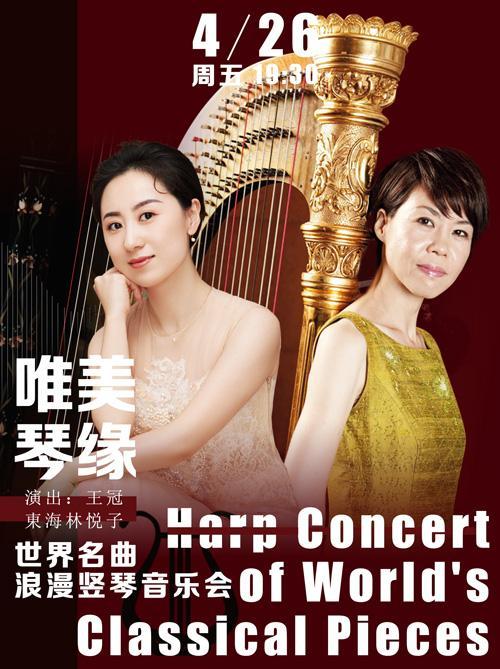 世界名曲浪漫竖琴音乐会