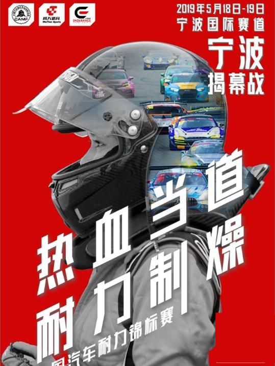 CEC 2019赛季宁波国际赛道