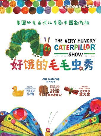 【深圳】凡创文化•美国外百老汇儿童剧《好饿的毛毛虫秀》中国制作版