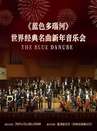 《蓝色多瑙河》世界经典名曲新年音乐会