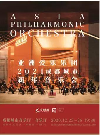 亚洲爱乐乐团2021成都城市新年音乐会
