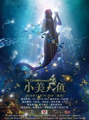 DramaKids励志童话剧《小美人鱼》