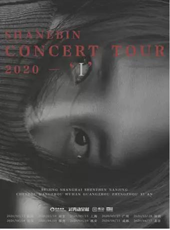 曹轩宾「我」2020年巡回演唱会 郑州站