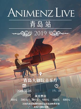 2019动漫钢琴音乐会