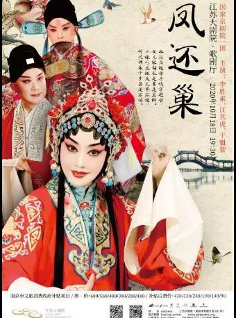 国家京剧院于魁智李胜素主演京剧《凤还巢》