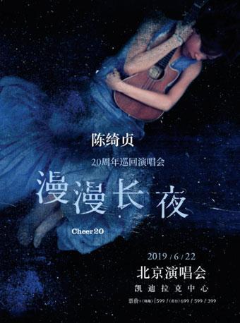 陈绮贞北京演唱会