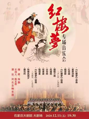 【石家庄】《红楼梦专场音乐会》