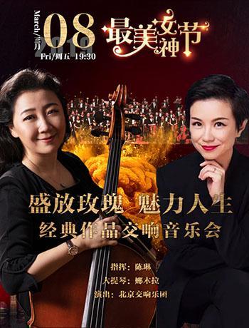 盛放玫瑰 魅力人生—经典作品交响音乐会