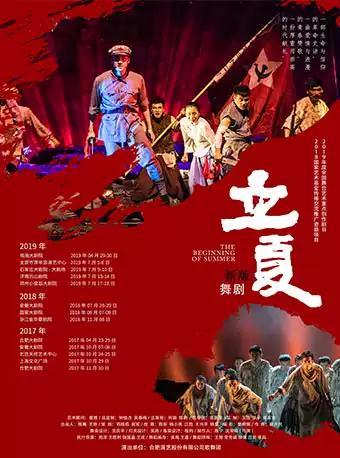 民族舞剧《立夏》