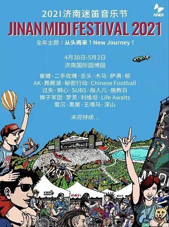 「崔健&二手玫瑰」2021济南迷笛音乐节