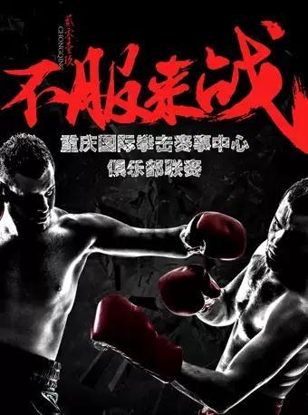 重庆拳击赛事中心俱乐部联赛