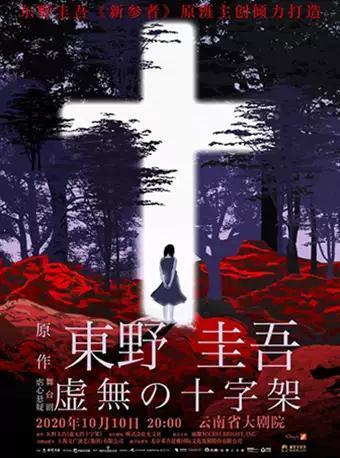 【昆明】《虚无的十字架》