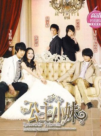 公主小妹DVD台湾偶像电视剧