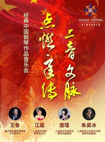 经典中国钢琴作品音乐会