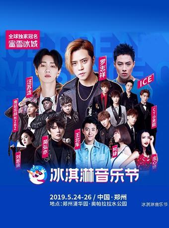 2019郑州冰淇淋音乐节