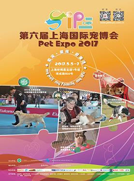 2017上海国际宠物博览会