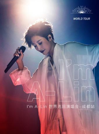 A-Lin成都演唱會