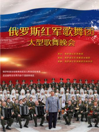 俄罗斯红军歌舞团大型歌舞晚会 惠州